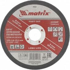 Круг отрезной 125*1,0*22 мм по металлу // MATRIX 74333