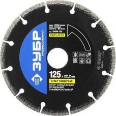 Диск алмазный 125*22,2мм отрезной cегментный универсальный на вакуумной пайке ЗУБР 36660-125