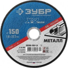 Круг отрезной  150*1,6*22,23 по металлу, ЗУБР 36200-150-1.6_z02