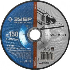 Круг зачистной 150*6*22 Зубр тарелка 36204-150-6,0_z02