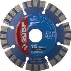 Диск алмазный 115*22,2мм турбо-сегментный, сухая резка, ЗУБР 36658-115