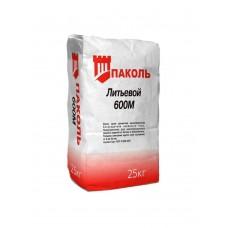 Паколь Литьевой 600К (мешок 25 кг)
