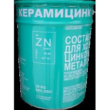 Эмаль холодного цинкования Керамцинк (цена за 1кг)