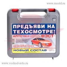 Аптечка первой помощи автомобильная в пластиковом кейсе 210x210x55 мм. ФЭСТ ФЭСТ VSK-00065879