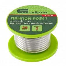 Канифолью Припой с канифолью, D 2 мм, 25 г, POS61, на пластмассовой катушке Сибртех СИБРТЕХ 913382
