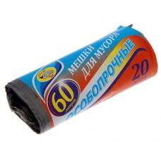Мешки для мусора  Особо прочные  60л  (20 шт/рул - 30 рул/кор)  2002