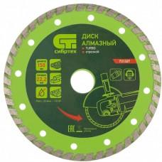Диск алмазный отрезной Turbo, 150 х 22,2 мм, сухая резка// Сибртех 731327