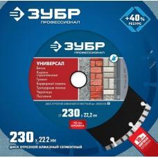Универсал УНИВЕРСАЛ 230 мм, диск алмазный отрезной по бетону, кирпичу, граниту,  Профессионал Зубр 36650-230_z02