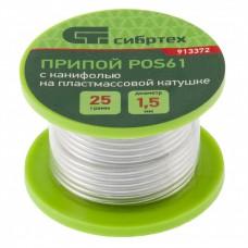 Канифолью Припой с канифолью, D 1,5 мм, 25 г, POS61, на пластмассовой катушке// Сибртех 913372