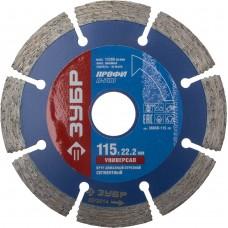 Универсал Т-700 УНИВЕРСАЛ 115 мм, диск алмазный отрезной по бетону, кирпичу, граниту,  Профессионал Зубр 36650-115_z01
