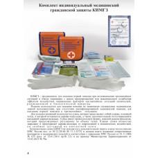 Аптечка КИМГЗ 155*185*70 (сумка)
