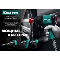 Пневмогайковерт, PW-1300c ударный 1/2, 1300 Нм Kraftool 64205