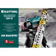 Рейка GR 5 рейка геодезическая, Kraftool 34730