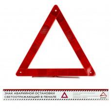 Знак аварийной остановки компактный (1112912)  ARNEZI A0202003