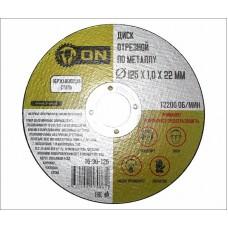 Диск отрезной по металлу 125*1,6*22мм