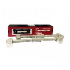 Стяжка пружин 245мм (д-14) в упаковке Сервис ключ 1293600