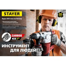 Бур   SDS-max  16 x 410/540 мм Stayer 29370-410-16