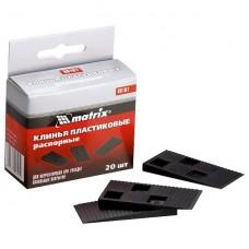 Клинья пластиковые распорные для ламината 20шт Matrix 88101