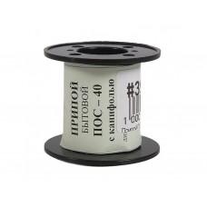 Припой (катушка) с флюсом ПОС-40 ф1мм/100гр. 12657