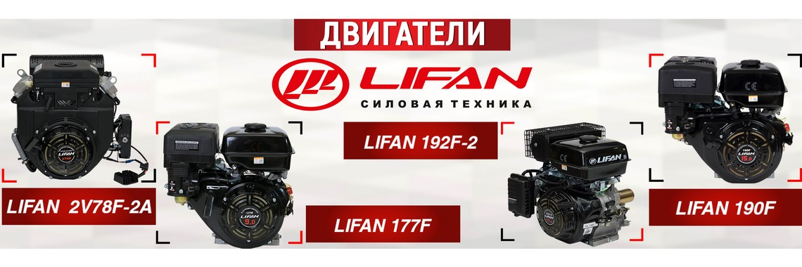 Lifan