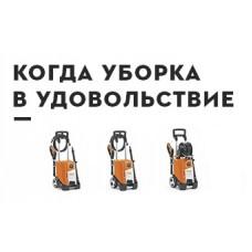 Акция STIHL на мойки  «Когда уборка в удовольствие»